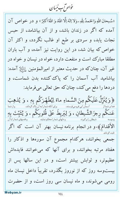 مفاتیح مرکز طبع و نشر قرآن کریم صفحه 744