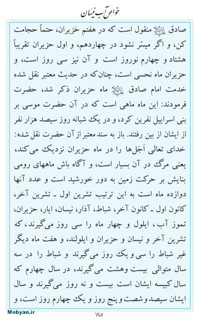مفاتیح مرکز طبع و نشر قرآن کریم صفحه 745