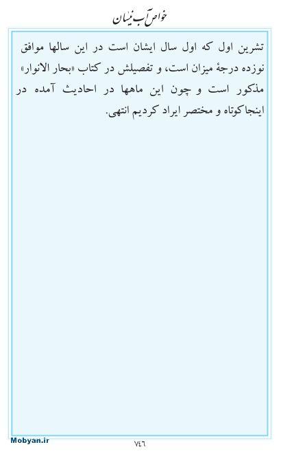 مفاتیح مرکز طبع و نشر قرآن کریم صفحه 746