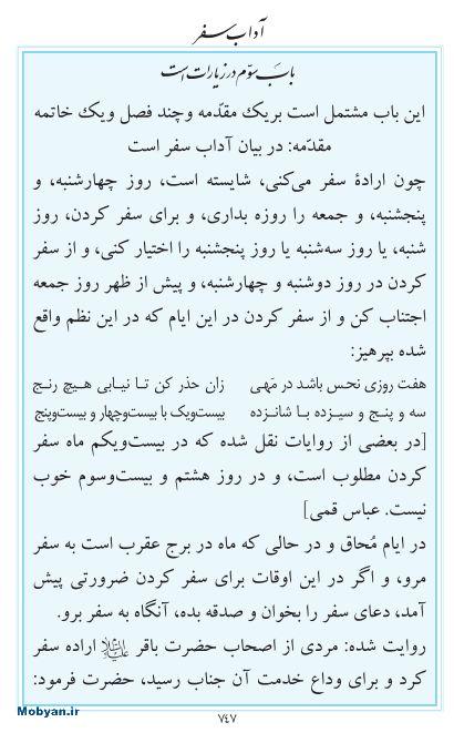 مفاتیح مرکز طبع و نشر قرآن کریم صفحه 747