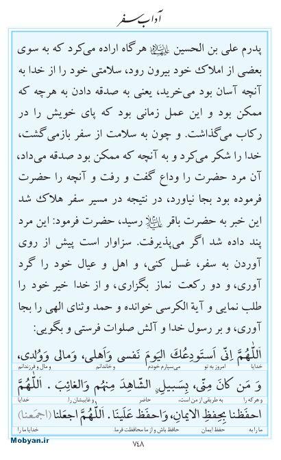 مفاتیح مرکز طبع و نشر قرآن کریم صفحه 748