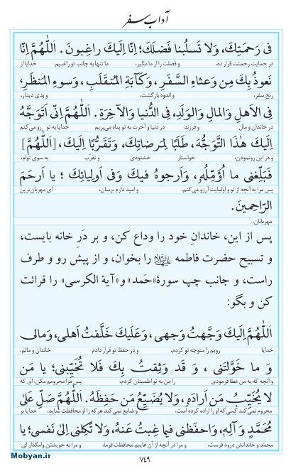مفاتیح مرکز طبع و نشر قرآن کریم صفحه 749