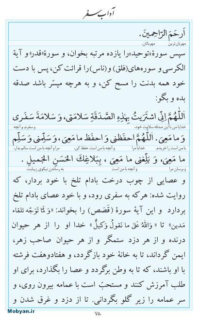 مفاتیح مرکز طبع و نشر قرآن کریم صفحه 750