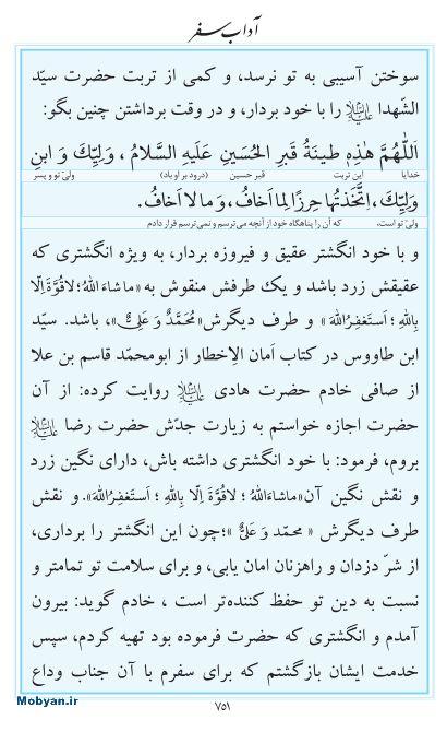 مفاتیح مرکز طبع و نشر قرآن کریم صفحه 751