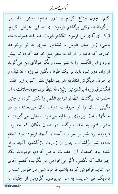 مفاتیح مرکز طبع و نشر قرآن کریم صفحه 752