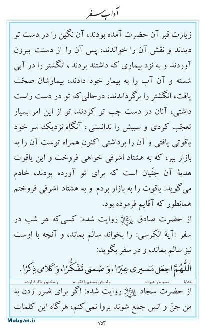 مفاتیح مرکز طبع و نشر قرآن کریم صفحه 753