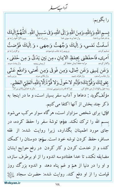 مفاتیح مرکز طبع و نشر قرآن کریم صفحه 754