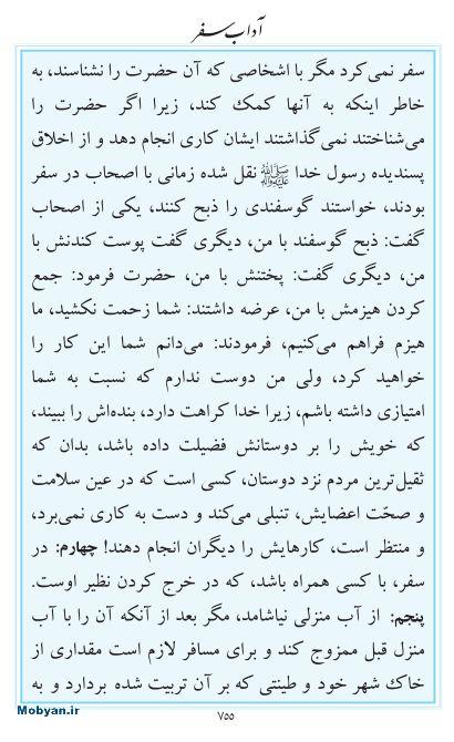 مفاتیح مرکز طبع و نشر قرآن کریم صفحه 755