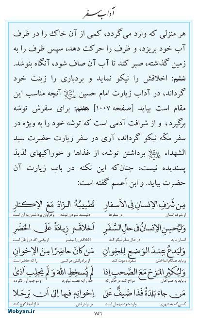 مفاتیح مرکز طبع و نشر قرآن کریم صفحه 756