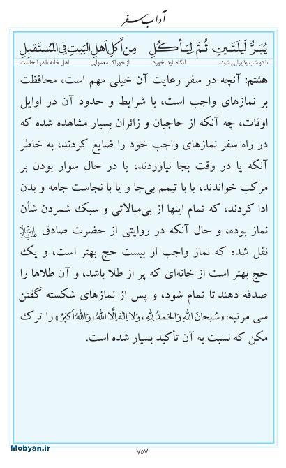 مفاتیح مرکز طبع و نشر قرآن کریم صفحه 757