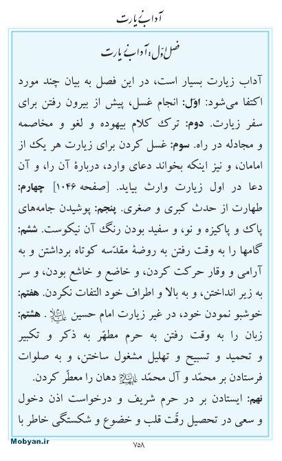 مفاتیح مرکز طبع و نشر قرآن کریم صفحه 758