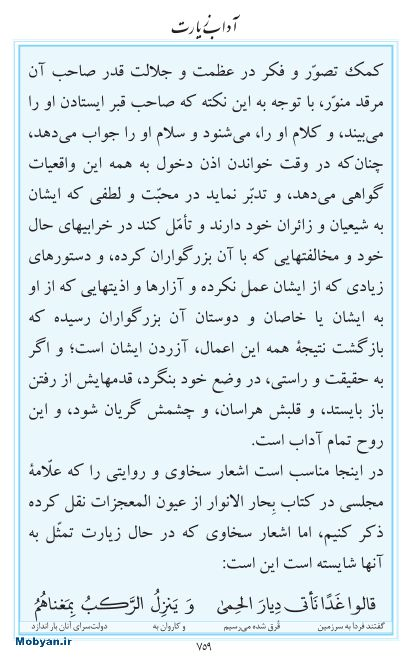 مفاتیح مرکز طبع و نشر قرآن کریم صفحه 759