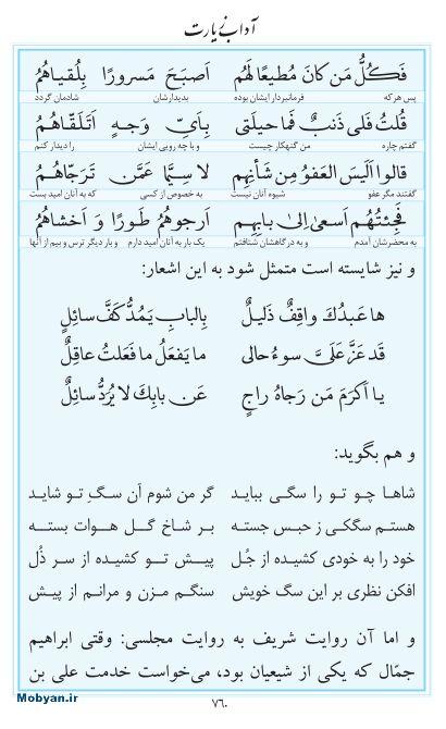 مفاتیح مرکز طبع و نشر قرآن کریم صفحه 760