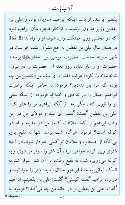 مفاتیح مرکز طبع و نشر قرآن کریم صفحه 761