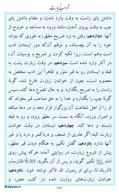 مفاتیح مرکز طبع و نشر قرآن کریم صفحه 763