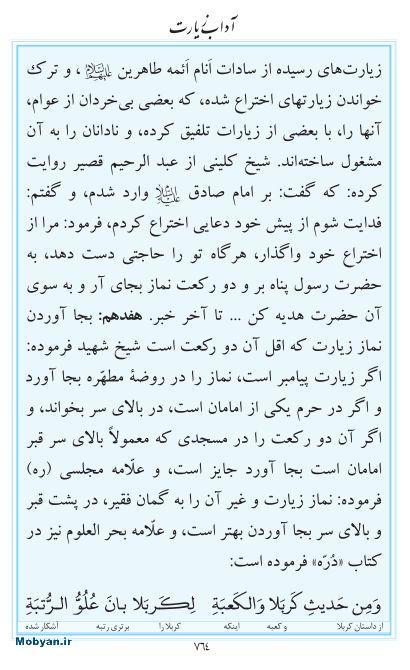 مفاتیح مرکز طبع و نشر قرآن کریم صفحه 764