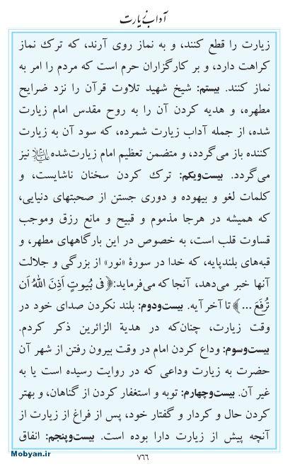 مفاتیح مرکز طبع و نشر قرآن کریم صفحه 766