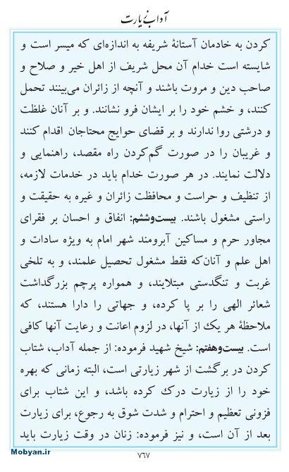 مفاتیح مرکز طبع و نشر قرآن کریم صفحه 767