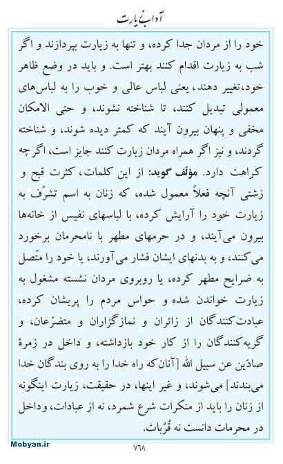 مفاتیح مرکز طبع و نشر قرآن کریم صفحه 768