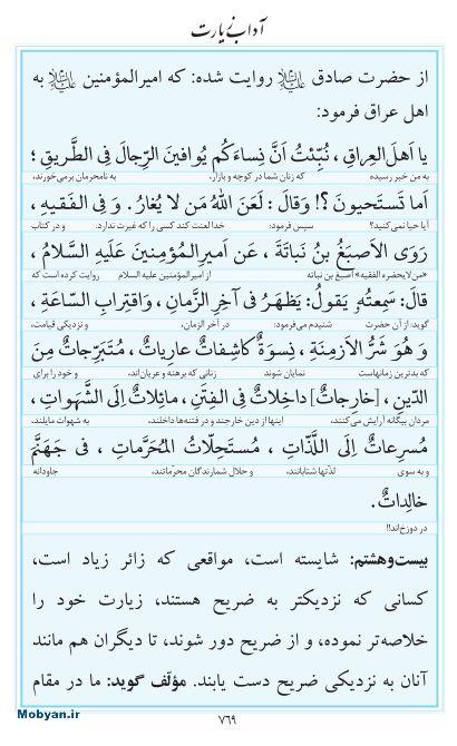 مفاتیح مرکز طبع و نشر قرآن کریم صفحه 769