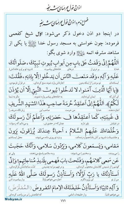 مفاتیح مرکز طبع و نشر قرآن کریم صفحه 771