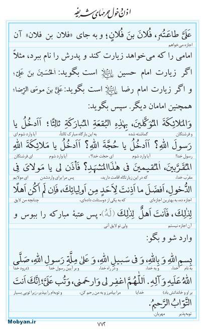 مفاتیح مرکز طبع و نشر قرآن کریم صفحه 772