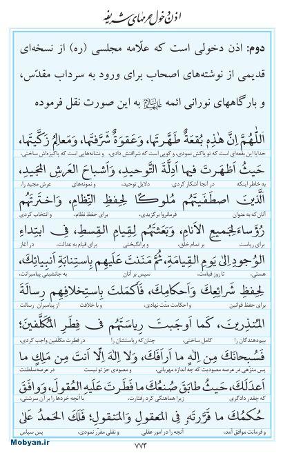 مفاتیح مرکز طبع و نشر قرآن کریم صفحه 773