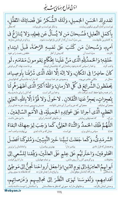 مفاتیح مرکز طبع و نشر قرآن کریم صفحه 774