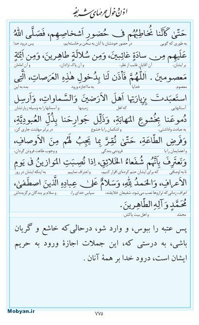 مفاتیح مرکز طبع و نشر قرآن کریم صفحه 775