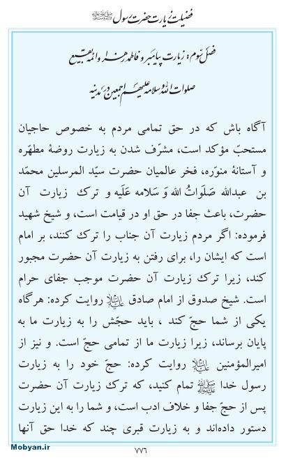 مفاتیح مرکز طبع و نشر قرآن کریم صفحه 776