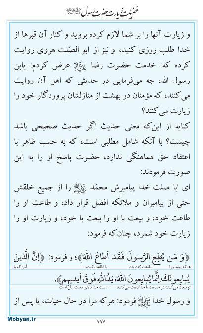 مفاتیح مرکز طبع و نشر قرآن کریم صفحه 777