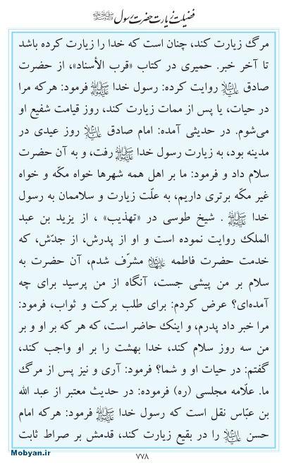 مفاتیح مرکز طبع و نشر قرآن کریم صفحه 778