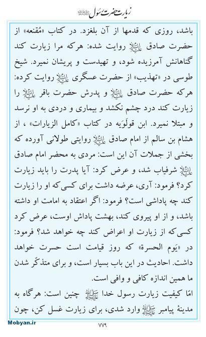مفاتیح مرکز طبع و نشر قرآن کریم صفحه 779