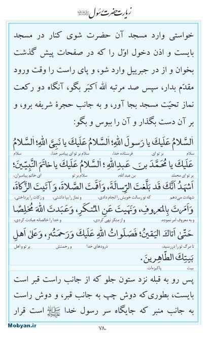 مفاتیح مرکز طبع و نشر قرآن کریم صفحه 780