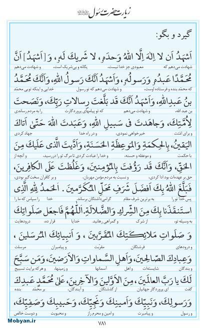 مفاتیح مرکز طبع و نشر قرآن کریم صفحه 781