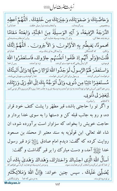 مفاتیح مرکز طبع و نشر قرآن کریم صفحه 782