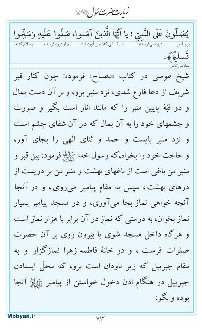 مفاتیح مرکز طبع و نشر قرآن کریم صفحه 783
