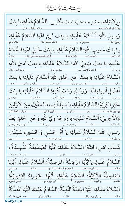 مفاتیح مرکز طبع و نشر قرآن کریم صفحه 785