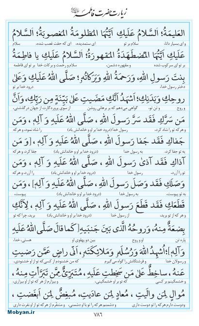 مفاتیح مرکز طبع و نشر قرآن کریم صفحه 786