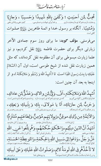 مفاتیح مرکز طبع و نشر قرآن کریم صفحه 787