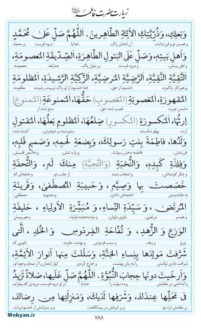 مفاتیح مرکز طبع و نشر قرآن کریم صفحه 788