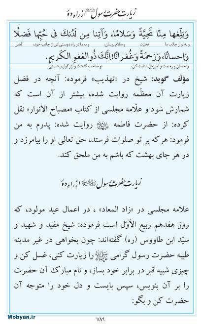 مفاتیح مرکز طبع و نشر قرآن کریم صفحه 789