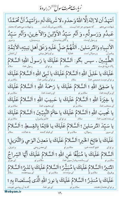 مفاتیح مرکز طبع و نشر قرآن کریم صفحه 790