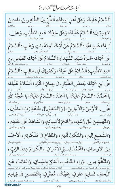مفاتیح مرکز طبع و نشر قرآن کریم صفحه 791