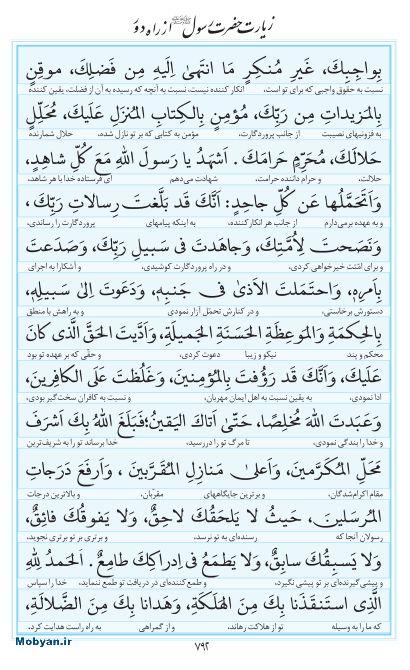 مفاتیح مرکز طبع و نشر قرآن کریم صفحه 792