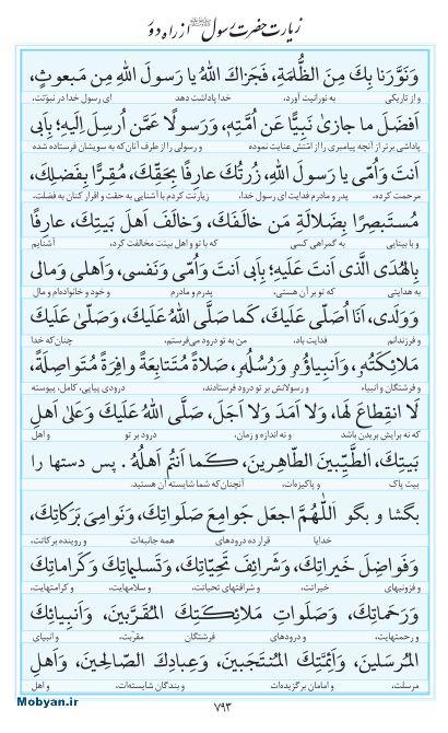 مفاتیح مرکز طبع و نشر قرآن کریم صفحه 793
