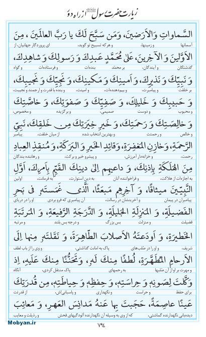 مفاتیح مرکز طبع و نشر قرآن کریم صفحه 794