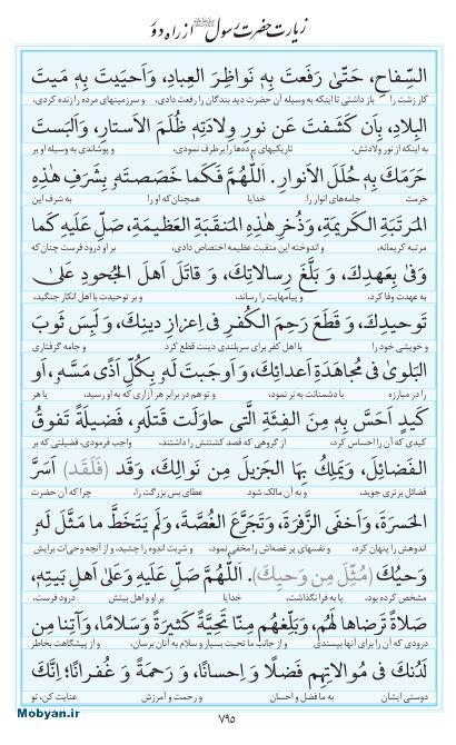 مفاتیح مرکز طبع و نشر قرآن کریم صفحه 795