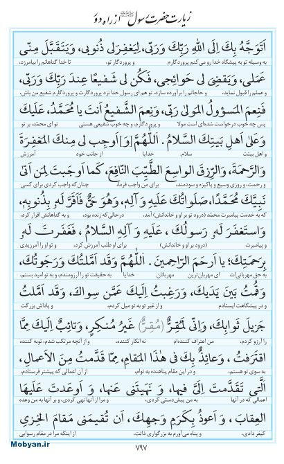 مفاتیح مرکز طبع و نشر قرآن کریم صفحه 797