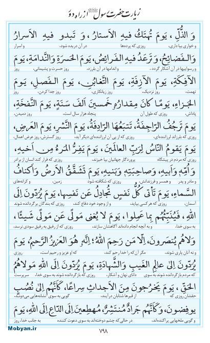 مفاتیح مرکز طبع و نشر قرآن کریم صفحه 798